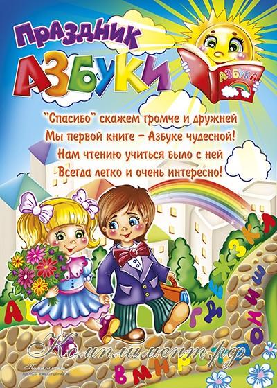 """Плакат """"Праздник Азбуки"""""""