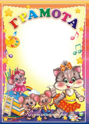 Грамота (мышка и кошка)