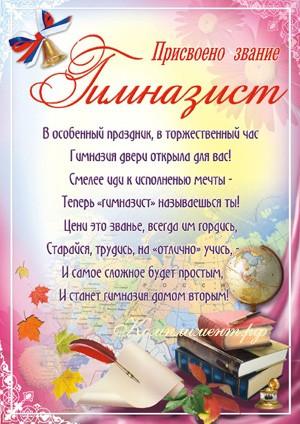Присвоено звание Гимназист (остаток 58 шт. в г .Москва