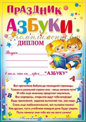 """Диплом """"Праздник Азбуки"""", А4"""
