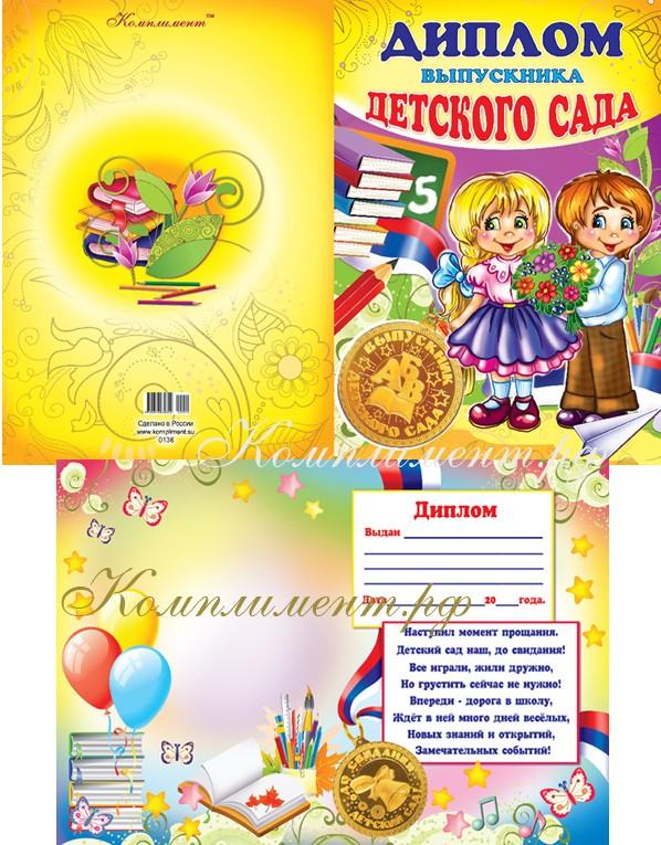 Диплом Выпускника Детского сада, вертик., двойной