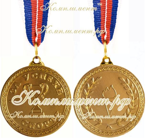 """Медаль """"За успехи в спорте"""" (легкая)"""