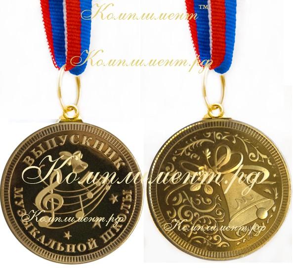 """Медаль металлическая """"Выпускник музыкальной школы"""" 46 мм"""
