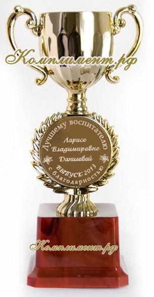 """Кубок """"Лучшему воспитателю с благодарностью""""(именной)"""