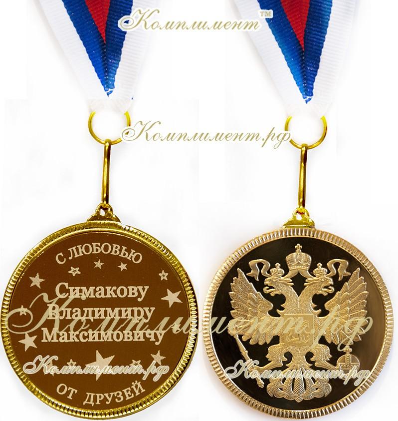 "Медаль (оборот ""Орел""), надпись на заказ."