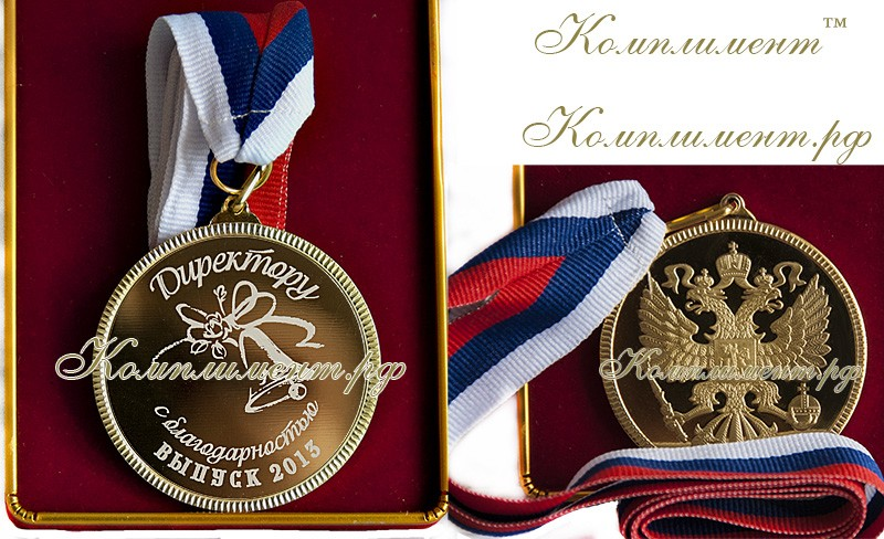 """Медаль """"Директору с благодарностью. Выпуск 20__"""" и др. согласно списка"""