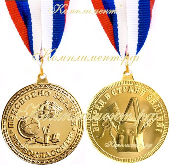 "Медаль ""Присвоено звание первоклассник"""