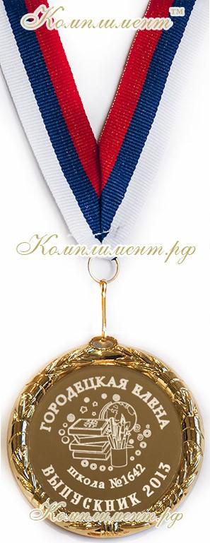 """Медаль """"Выпускник 20__"""" (на заказ, именная). """"Стандарт""""."""