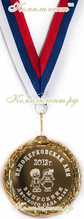 """Медаль """"Выпускник детского сада"""" (именная). Мальчик и девочка.""""Стандарт"""""""