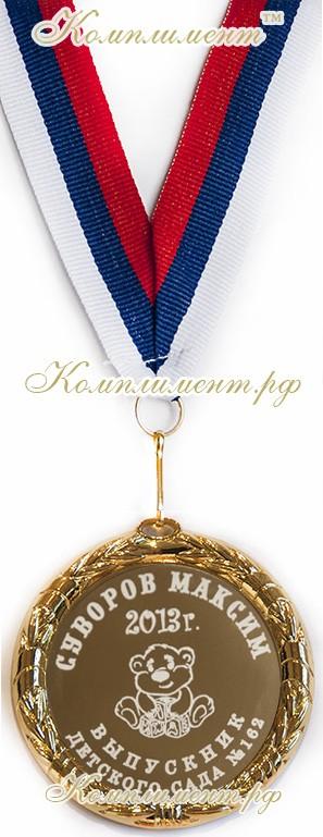 """Медаль """"Выпускник детского сада"""" (именная). Мишка. Стандарт."""