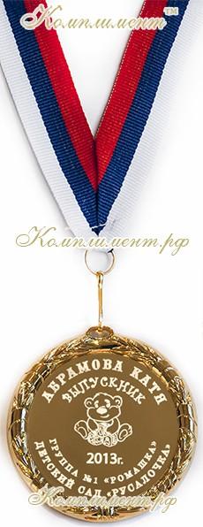 """Медаль """"Выпускник детского сада"""" (именная). Мишка. """"Стандарт""""."""