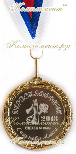 """Медаль """"Первоклассник 20__"""""""