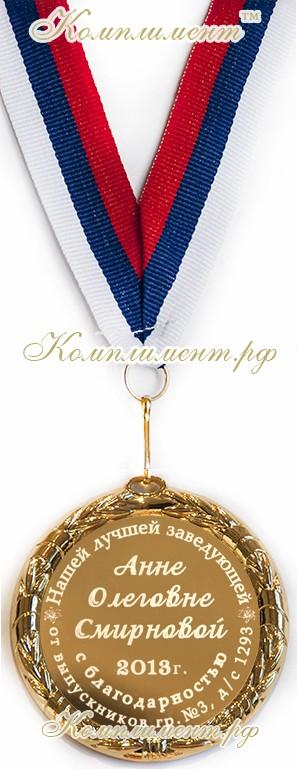 """Медаль """"Заведующей с благодарностью. 20__"""" (именная)"""