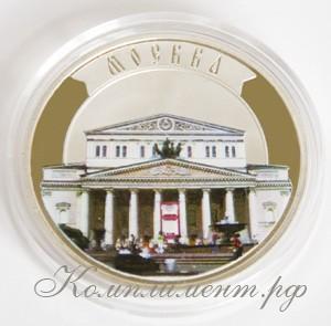 """Медаль """"Москва. Памятник Пушкину"""""""