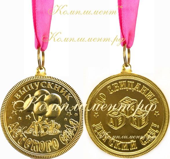 """Медаль """"Выпускник Детского сада"""" (шарики, малиновая)"""