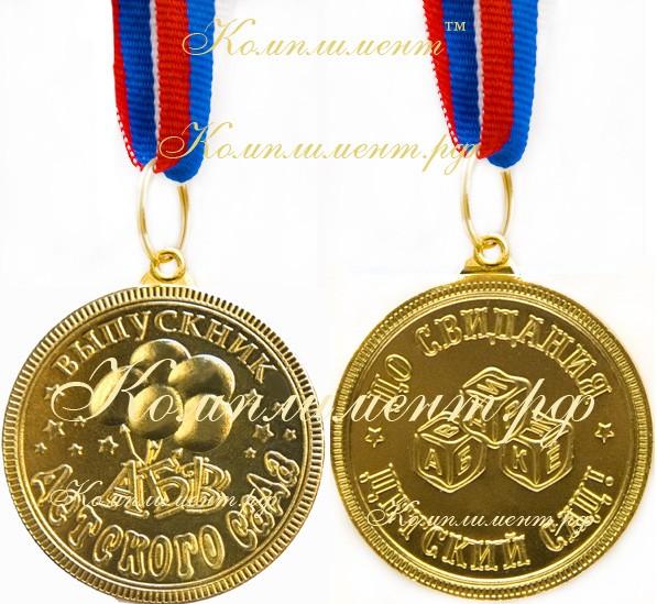 """Медаль """"Выпускник Детского сада"""" (шарики, триколор)"""