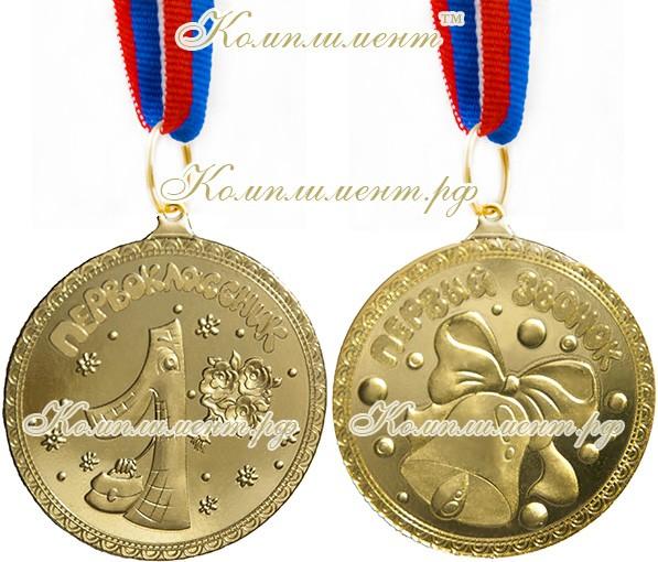 """Медаль металлическая, качество PROOF """"Первоклассник. Первый звонок"""""""
