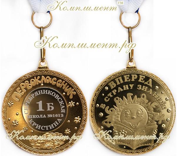 """Медаль  """"Первоклассник. Вперед в страну знаний!"""" (на заказ)"""