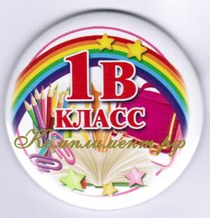 """Значок """"1В класс"""" (Радуга)"""