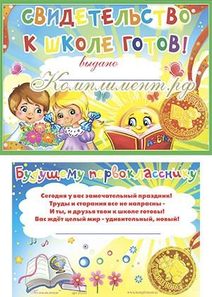 """Свидетельство """"К школе готов!""""(А5, одинарный)"""