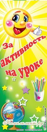 """Вкладка в тетрадь """"За активность на уроке"""", арт.20228"""