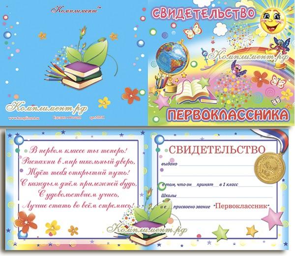 """""""Свидетельство первоклассника"""" (в наличии только в г. Москва)"""