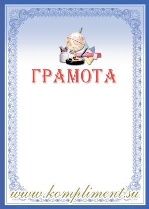 Грамота (Глобус, синяя)