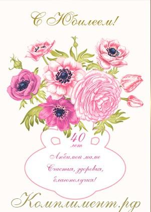 """""""С Юбилеем!"""", """"С Днем рождения!"""" поздравительный лист """"Ваза с цветами"""""""
