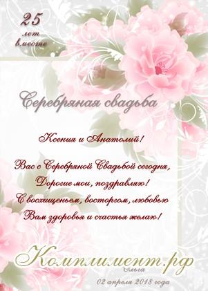 """""""Серебряная свадьба. 25 лет вместе"""", поздравительный лист"""