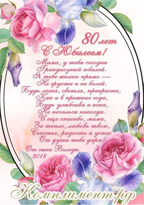 """""""С Юбилеем! 50, 55, 60, 65, 70, 75, 80 лет. ..."""" поздравительный лист"""
