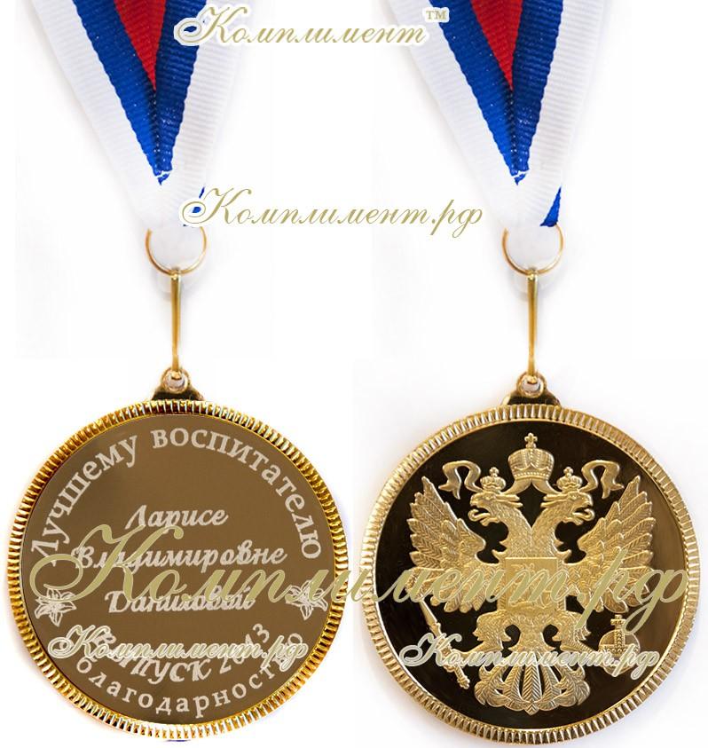 """Медаль """"Лучшему воспитателю с благодарностью. Выпуск 20__"""" и др. согласно списка"""