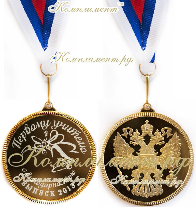 """Медаль """"Первому учителю с благодарностью. Выпуск 20__"""""""