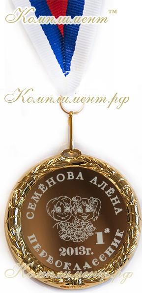 """Медаль """"Первоклассник. Вперед в страну знаний"""". """"Стандарт""""."""