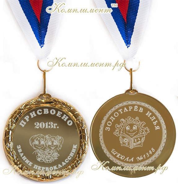 "Медаль ""Присвоено звание Первоклассник 20__"""