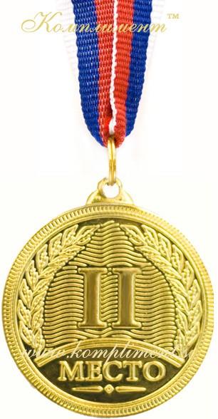 """Медаль """"2 место"""""""