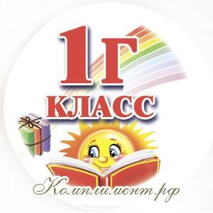 "Значок ""1 класс Г"" (Солнышко)"