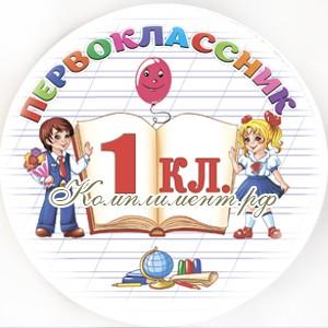 """Значок """"Первоклассник"""" (Книга)"""