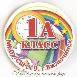 "Значок ""1_ класс"" (Радуга, часы)"