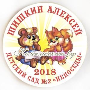 """Значок """"Выпускник детского сада"""" (Мишка, белочка, книжка)"""