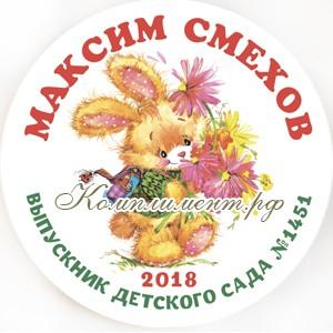 """Значок """"Выпускник детского сада"""" (Зайчонок) именной"""