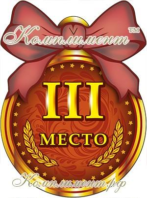 """Медаль картонная """"III место"""""""