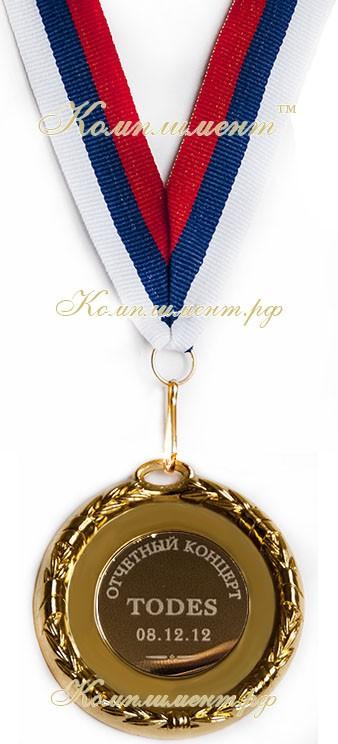 Медаль на заказ (диаметр 45 мм)