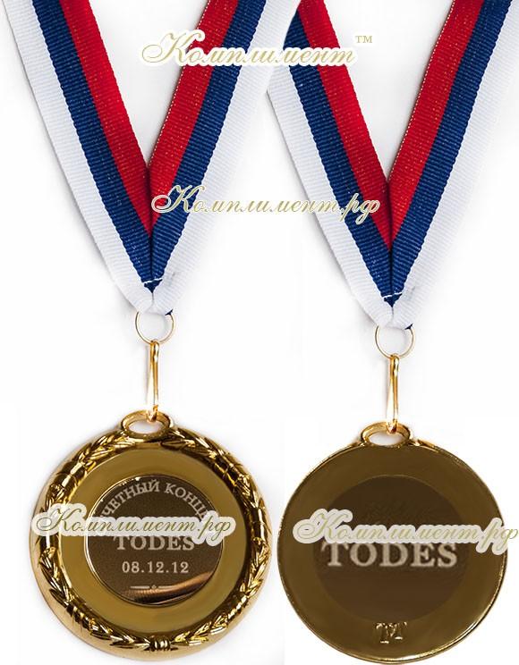 Медаль на заказ (диаметр 45 мм, двусторонняя)