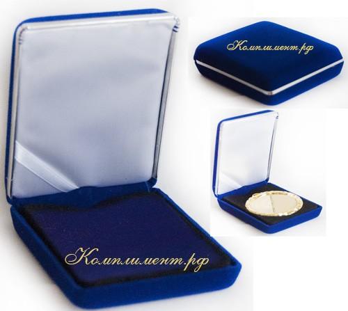 Футляр для медали (синий, основа ровная)