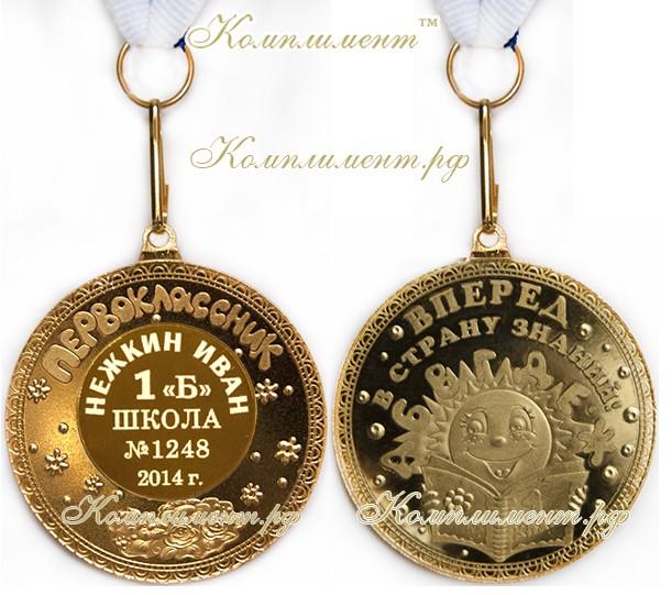 """Медаль """"Первоклассник. Вперед в страну знаний!"""""""