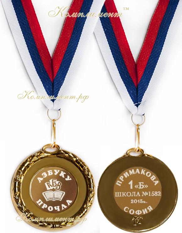 """Медаль """"Азбуку прочел"""",(""""Азбуку прочла"""") двусторонняя, на заказ"""