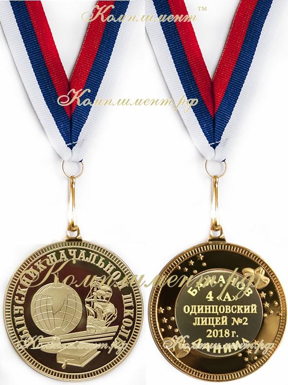 """Медаль """"Выпускник начальной школы"""" (надпись на заказ)"""