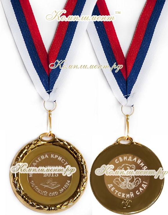 """Медаль """"Выпускник детского сада"""" (2 вкладыша по 25 мм)"""
