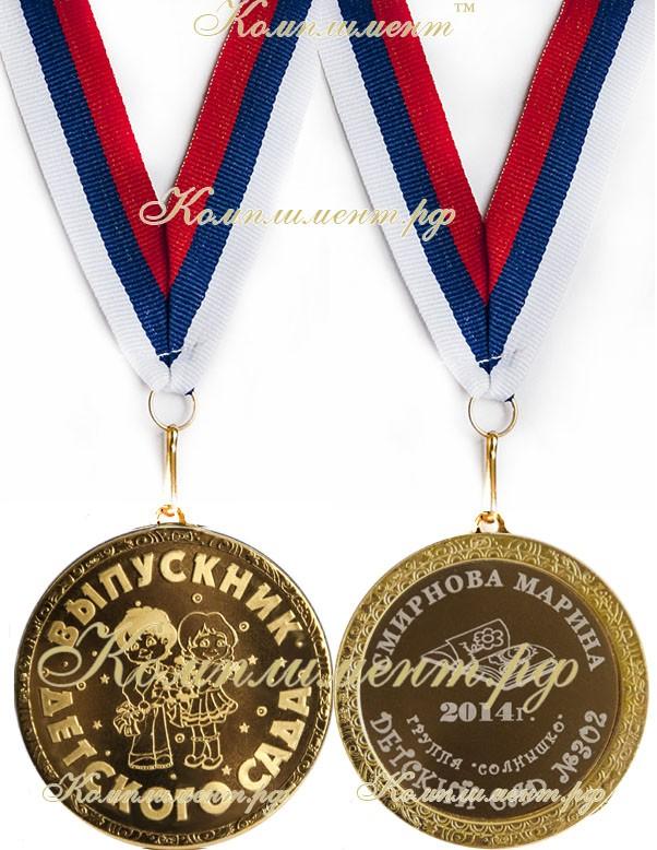 """Медаль """"Выпускник детского сада"""" (Дети, гравировка 40 мм)"""