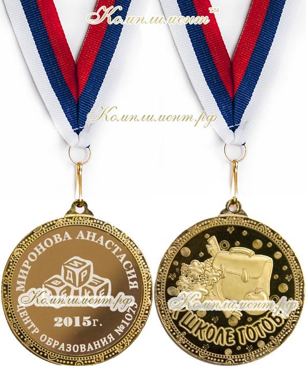 """Медаль """"К школе готов!"""" (на заказ) кубики"""